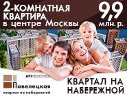 AFI Residence Павелецкая Клубный квартал на набережной